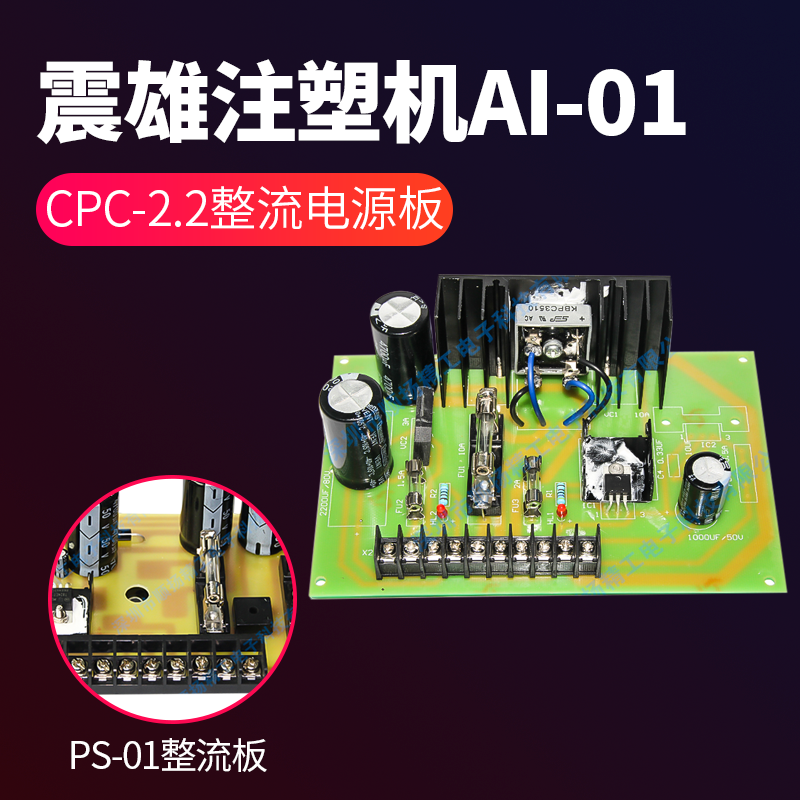 The new Zhenxiong Zhende injection molding machine rectifier board CPC2 1 2.2 D356 PS01A Fuji computer power board