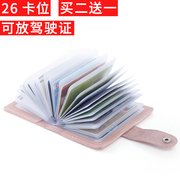 Small package men's women's personality card set of multi card small Korean name card clip ultra-thin Mini cute card bag