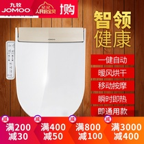 Jomoo Nine pastoral bathroom toilet cover Cleansing intelligent toilet cover flushing device intelligent sitting cover plate D102CS