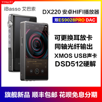 iBasso abasso DX220 Dual decod DSD512 Hard decoder lossless Music Portable MP3 4 Player