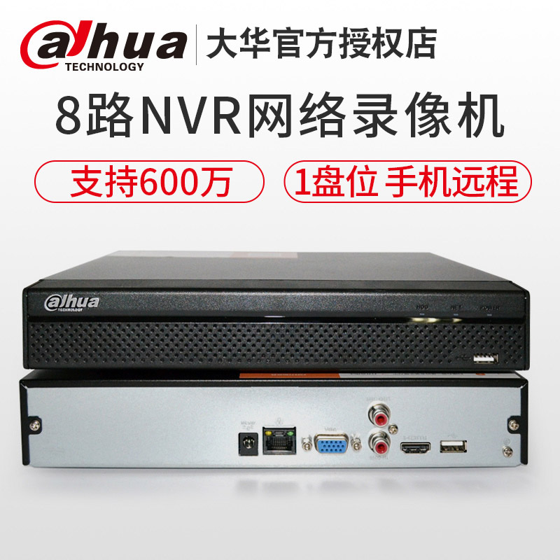 Dahua 8-way hard disk recorder H.265 network high-definition NVR remote host DH-NVR2108HC-HDS2
