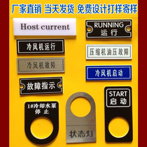 Nameplate custom control cabinet distribution box button indicator two-color plate acrylic engraving making electrical signs