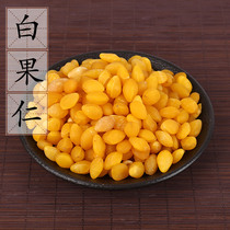 5 pieces of new specialties no bleached ginkgo fruit white fruit white fruit white fruit 500g