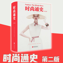 Fashion General History 2nd Edition Maniferg fashion designers with books fashion clothing jewelry world popular culture development history ancient Roman Greek Middle Ages Tang Dynasty Qing Dynasty Japanese clothing history punk culture Chinese painting