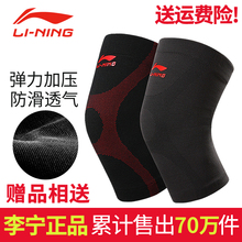 Li Ning kneepad sports men's basketball equipment professional thin women running in summer meniscus injury protection knee