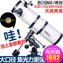 Bo Guan 150eq Astronomical Day telescopic glasses professional 10000 high-magnification deep space stargazing Day small HD times students