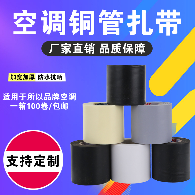 Original air conditioning band thick copper pipe strap waterproof sun protection winding belt whole box air conditioning special strap universal