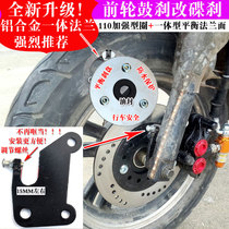 The front drum brake modified electric vehicle disc brake bus high-quality enhanced double piston delivery anti-sand cover is safer and more reliable