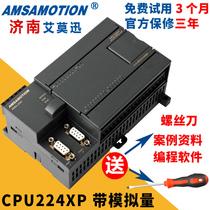 兼容西门子plc s7-200 cpu224xp 带模拟量 控制器 工控板 国产PLC