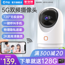 Qiao An wireless smart camera wifi mobile phone remote 360-degree panoramic home HD network monitor