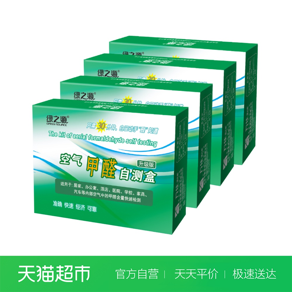 Green Source Formaldehyde Test Box 4 Boxes Household Formaldehyde Self-Test Box Household Formaldehyde Test Paper Instrument