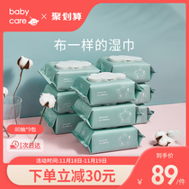 Babycare baby wipe hand box 80 draw cover 9 bags baby newborn fart thickened wet paper towel