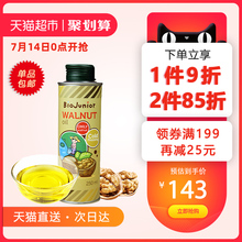 Italy imported bilocchio Walnut Oil 250ml for children and infants