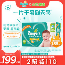 Official help Bao Shi green helper diapers XL128 summer baby ultra-thin breathable dry urine not wet non-pull pants
