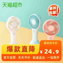 (Taobao Heart Choice) () Handheld simple small fan mini portable low noise rechargeable electric fan