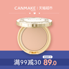 Canmake/ mine field Japanese marshmallow powder oil control cosmetics, long powder powder, Concealer powder, official website MB
