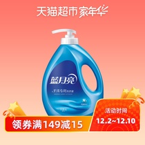 Blue moon laundry detergent 1kg bottle hand wash student dormitory special underwear clothing care wind innocence Lanxiang