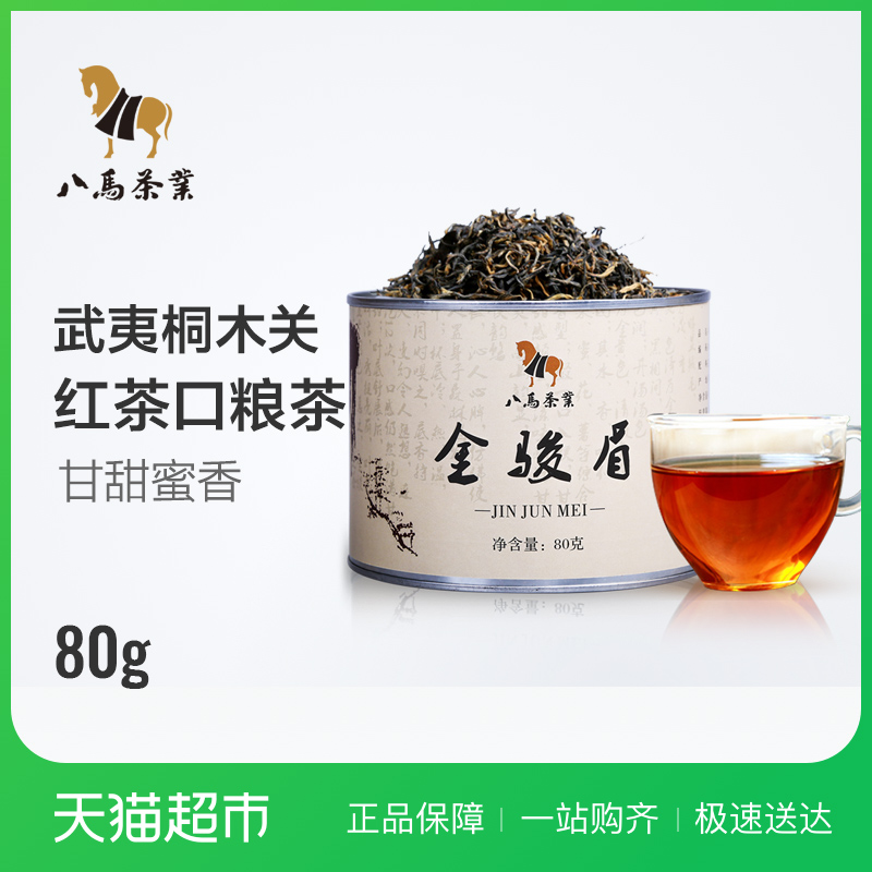Eight Horses Tea Jin Jun Mei Cha Tea Wuyi Tong Mu Guan bulk round cans 80g