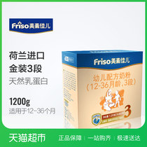 Friso infant Formula 3 paragraph boxed 1200g (December-3 June) New packaging