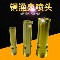 All copper material Spring nozzle drum bubble nozzle water fountain head water landscape wind pool outlet mouth