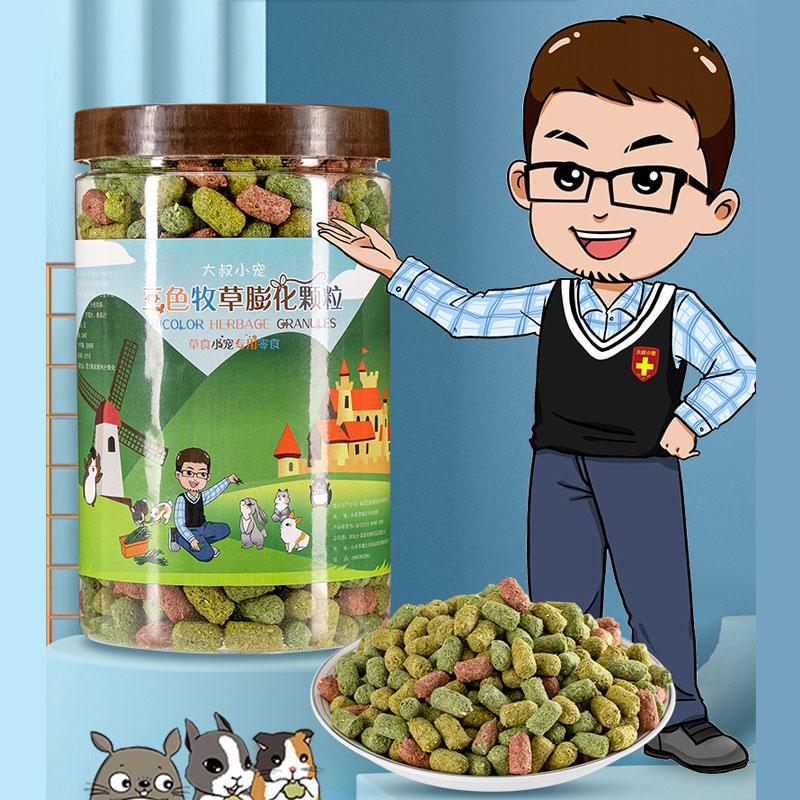 (Выберите 6 частей минус 10 юаней) трехцветная трава расширение закуски 230g кролик дракона кошки голландские свиньи и морские свинки