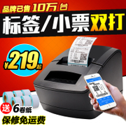 Gpilot GP2120TU barcode printer thermosensitive self-adhesive label printer clothing tag sticker