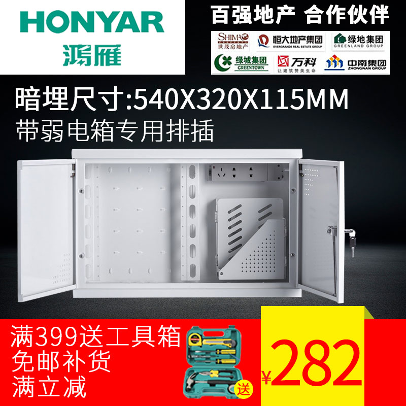Hongyan household weak box fiber optic empty box multimedia box information box large wiring box double door villa G12