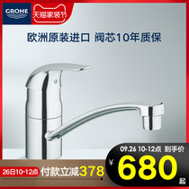 Grohe single-hole kitchen sink faucet cold and hot water rotatable import