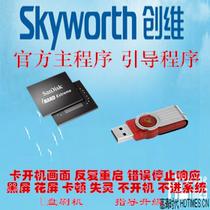 Skyworth 40e510e 8S50 Motherboard Program Brush machine Package firmware boot data method does not enter the system restart