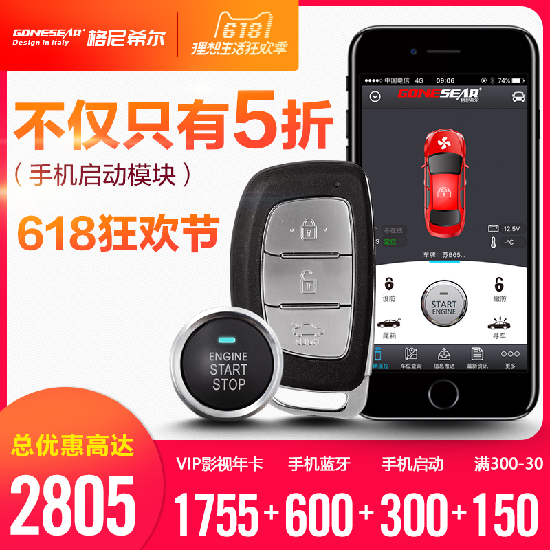 Beijing Hyundai New Sonata 89 wins the lead Rena IX25 remote one-button start keyless entry modification