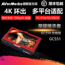 AVerMedia GC551 HD hdmi video capture card GC550 upgraded version of the PS4 switch game live equipment