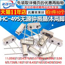 HC-49S Passive Clock Crystal 11.0592M 12MHz 4 68 20 etc