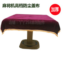 Mahjong machine Gabe dust-proof cloth high-grade thickened tablecloth large mahjong machine accessories countertop cloth dust Cover cloth