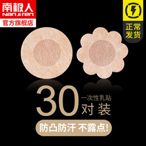 Antarctic disposable breast stickers anti-bump invisible chest stickers female sling with breathable nipple areola stickers anti-go TG