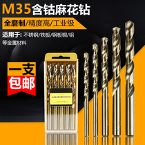 Hemp Drill M35 Cobalt-containing head bit set stainless steel special drilling metal drill Ferroalloy Straight handle 1-10mm