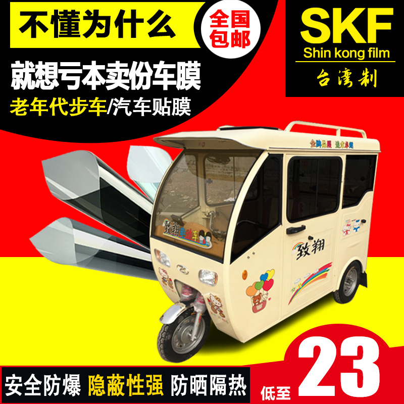 SKF Haibao Jinpeng electric tricycle instead of bicycle