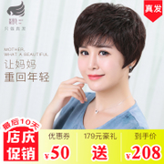 Female hair wig in elderly mother really short curly hair straight hair hair cover natural human hair curly