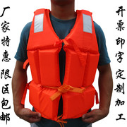 The quality of materials in Oxford flood control flood rescue thickening adult lifejacket ship jacket lifejacket