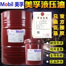 Mobil tries to resist grinding hydraulic oil No. 68th DTE Forklift 18 liter 46th No. 32nd injection Molding excavator Lubricating Oil Direct Sales