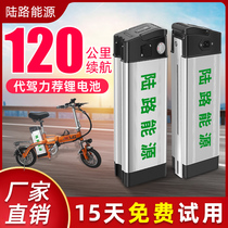 Lithium battery 48V Emma Fuge electric car battery 24 volts 12A generation 36v20ah silver fish universal battery