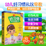 Good habits do not have to teach children and children behavior etiquette life habits early education children's songs story animation CD dvd