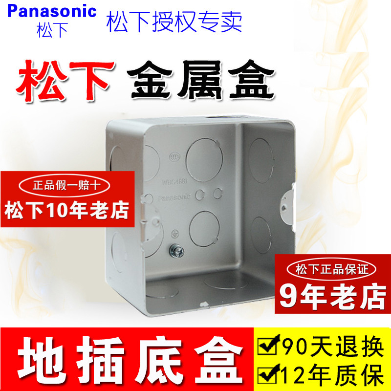 Panasonic to insert the bottom box ground socket metal universal cassette dedicated socket bottom box cassette WBC4881