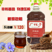 Ningxia Broad Lin Hu Hemp oil direct non-transgenic flax seed oily special edible oil 5L Special Price