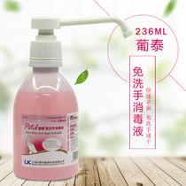 Glucomannan free hand washing disinfectant hand sanitizer free disinfection gel sterilization antibacterial child portable home 236ml