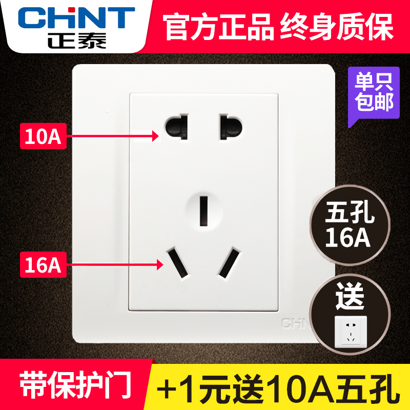 Zhengtai wall household high-power water heater 16A three-hole air conditioning special 5-hole five-hole socket panel concealed