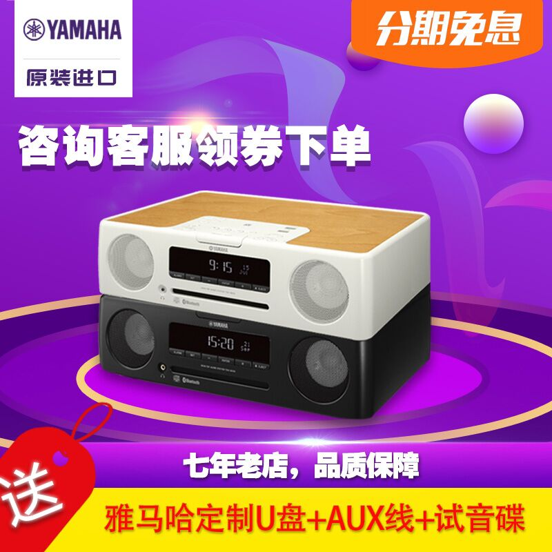 Yamaha/Yamaha TSX-B235 Bluetooth wireless speaker Mini desktop CD audio multimedia computer speaker USB FM radio APP control intelligent alarm tire Education