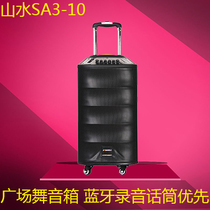 Landscape SA3-10 square dance portable outdoor high power speaker 10 吋 trolley charging mobile Bluetooth audio