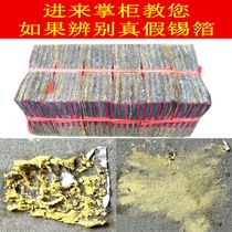 Sacrifice supplies Authentic Shaoxing pure handmade tin foil 13 x 10 coins 6000 sheets of burned paper origami treasure paper pure tin.
