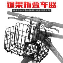 Bicycle Basket Front Basket Basket Basket Mountain cart after basket bike basket with coarse metal folding baskets