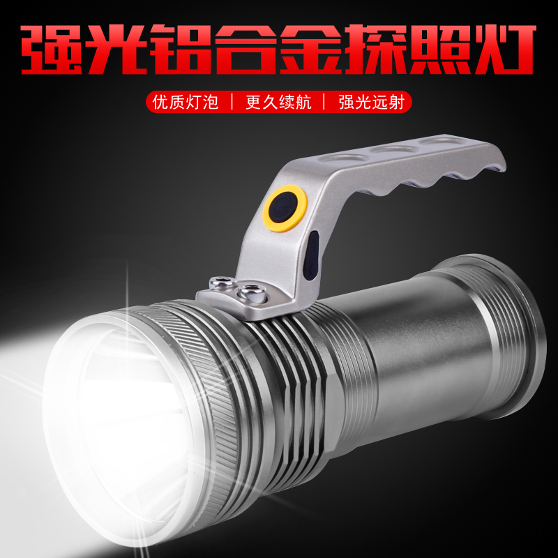 Strong Light Searchlight Rechargeable Aluminum Alloy Waterproof Portable Flashlight LED Bulb for Camping Cave Exploration